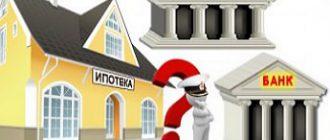 Банки для военной ипотеки