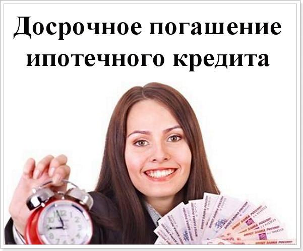 Об ипотеке о запрете досрочное выплаты
