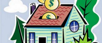 Погашение ипотеки