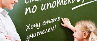 Условия ипотеки для учителей