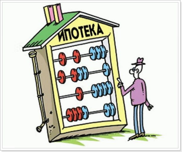 Как выгодно взять ипотеку?