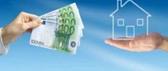 Банк для ипотеки