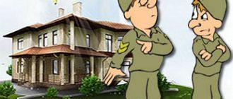 Квартира военным ипотека