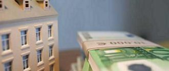 Оценка квартиры - ипотека