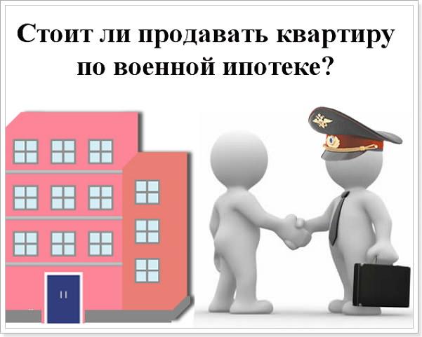 Продажа жилья по ипотеке