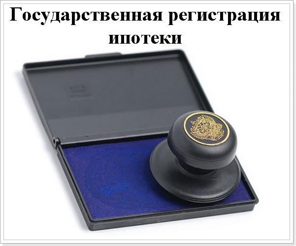 Изображение - Регистрация ипотеки по месту нахождения Registratia_ipoteki