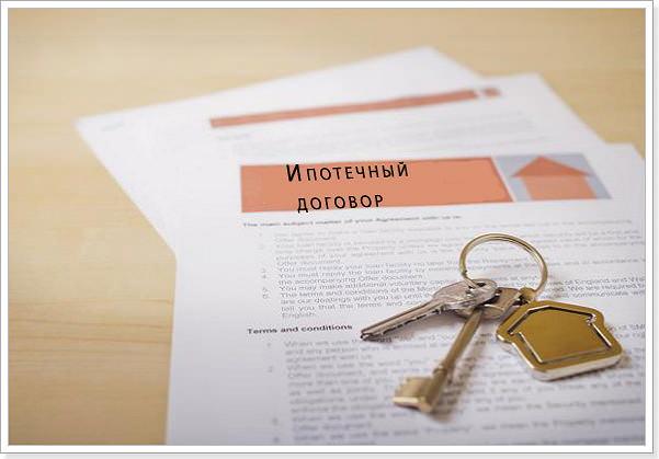 Требования к договору ипотеки