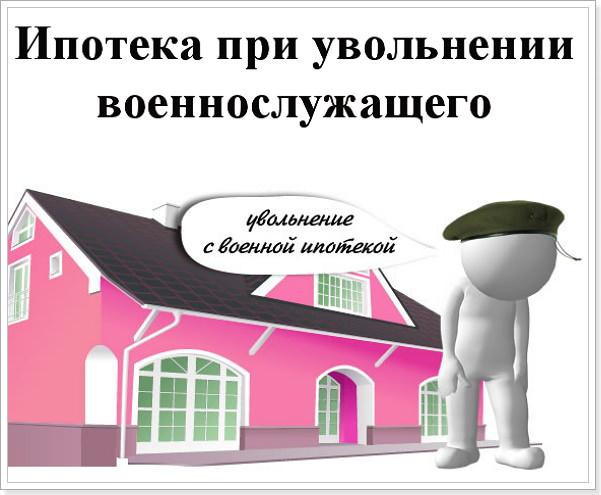 Увольнение аоенного и ипотека