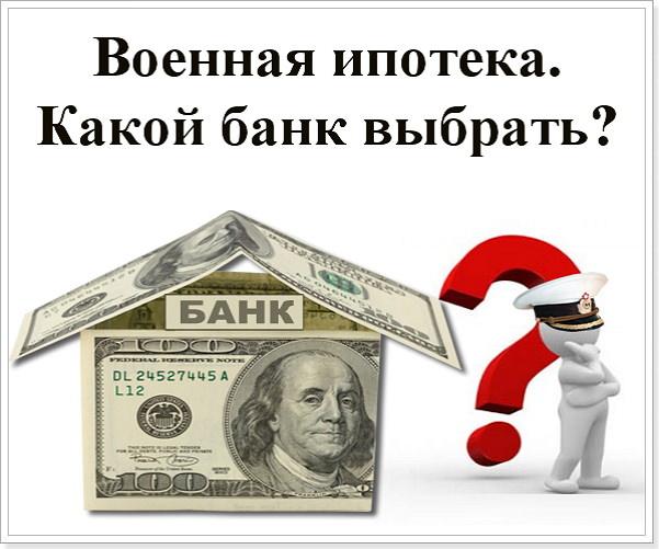 Банки поддерживающие военную ипотеку