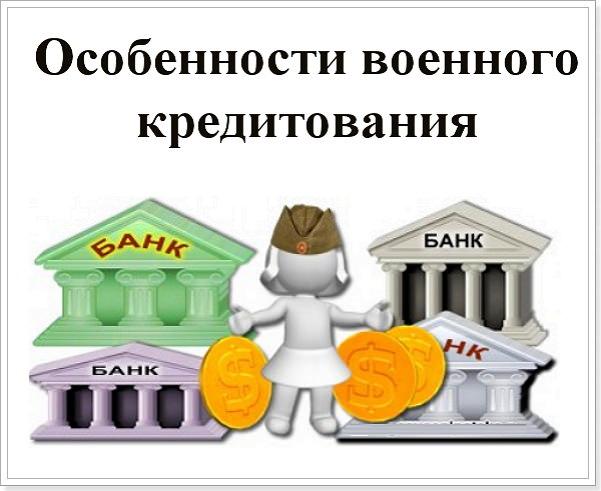 Какие банки предоставляют военную ипотеку?