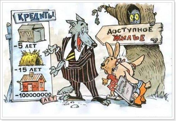 Ипотека с точки зрения выплат