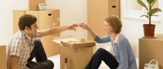 Ипотека - комната в общежитии