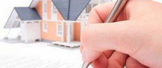 Ипотечный кредит без поручителя