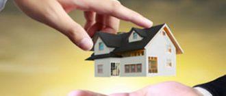 Продать жилье в ипотеке