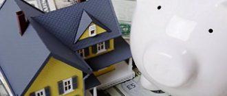 Условия ипотеки в Украине