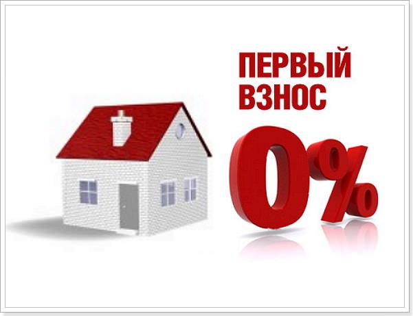 возможно ли оформить ипотеку без первоначального взноса в сбербанке