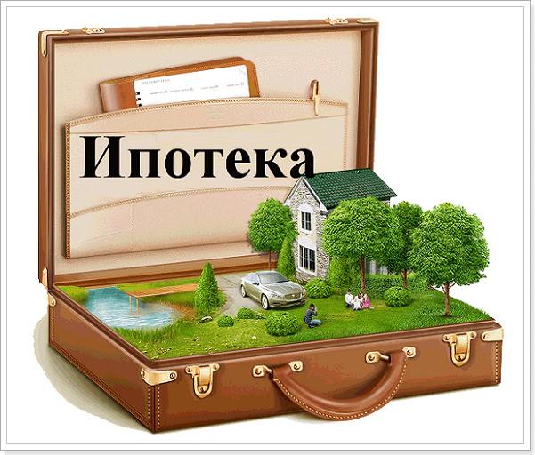 Ипотечный договор на покупку земельного участка