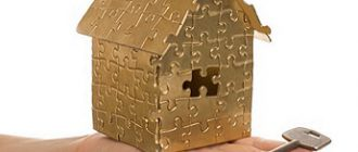 Погасить ипотеку быстро