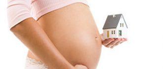ипотека беременным женщинам