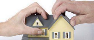 Ипотека на долю неджвижимости