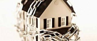 банк забирает квартиру в ипотеке