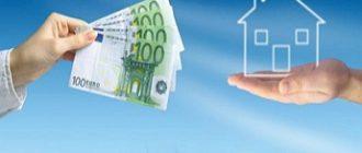 Передача денег при ипотеке
