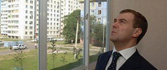 Медведев ипотека