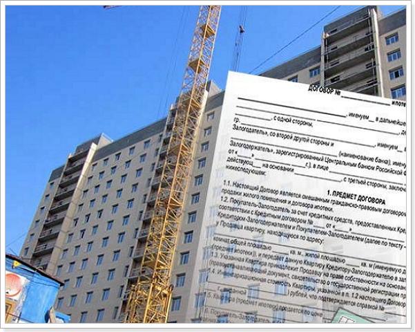 Как купить строящееся жилье?
