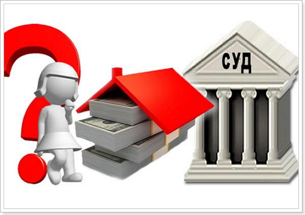 Судебные разбирательства по ипотеке