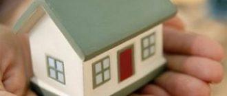 ипотека для бюджетников