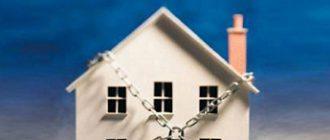 Взыскание на ипотеку
