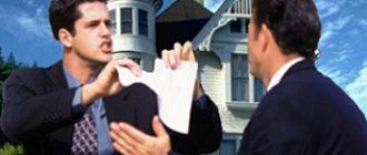 расторжение ипотеки