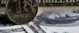 ипотека и девальвация рубля