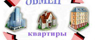 Обмен жилья в ипотеке