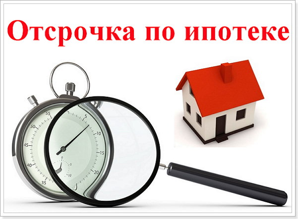 Отсрочка платежа по ипотеке