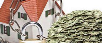 Ипотека под приобретаемую недвижимость