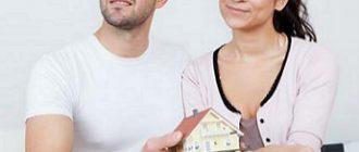 оформление ипотеки на двоих