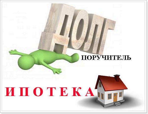 Погашение ипотеки поручителями