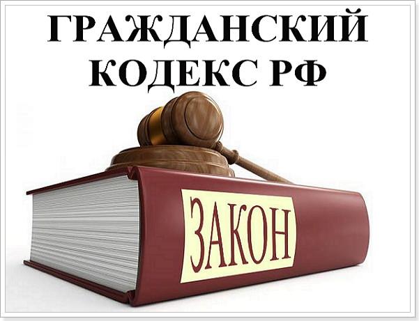 Гражданский кодекс рф о сделках с ипотекой.