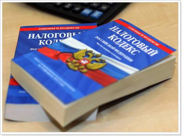 Ипотека и Налоговый кодекс РФ