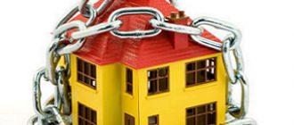 Закон о взыскании на имущество