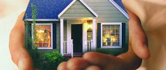 Правила перехода прав на имущество