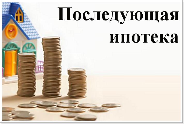 Повторный суд по ипотеке