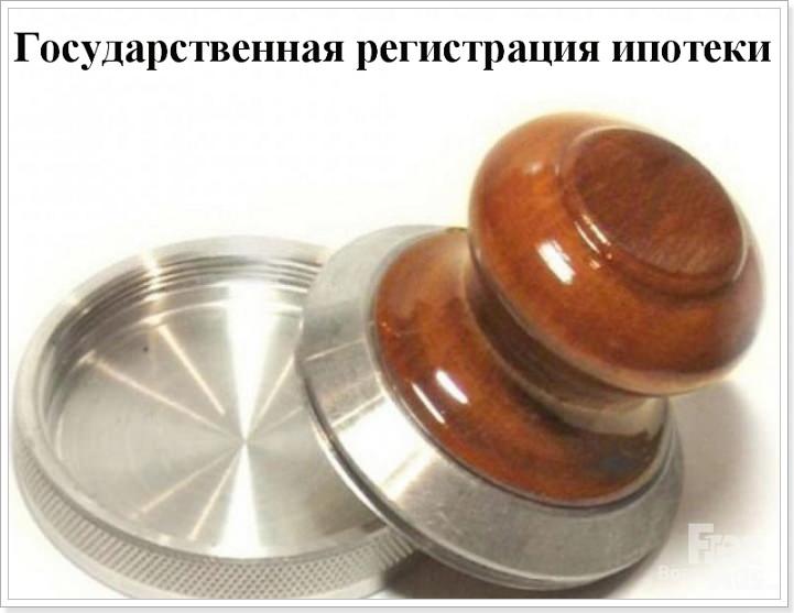 Регистрация договора ипотеки согласно законодательству РФ