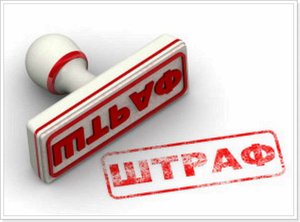 Сбербанк штрафные санкции при погашении кредита