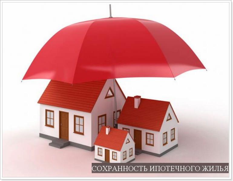 Правила пользования ипотечным жильем