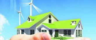 Обеспечение сохранности недвижимости