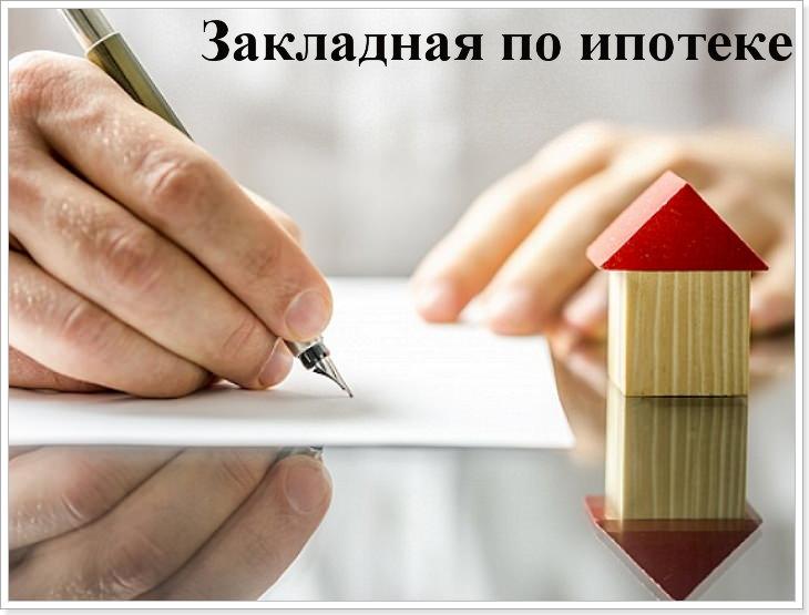Перепродажа закладной по ипотеке