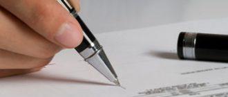 Заключение договора ипотеки