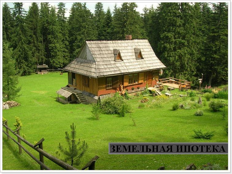 Ипотека земельного участка